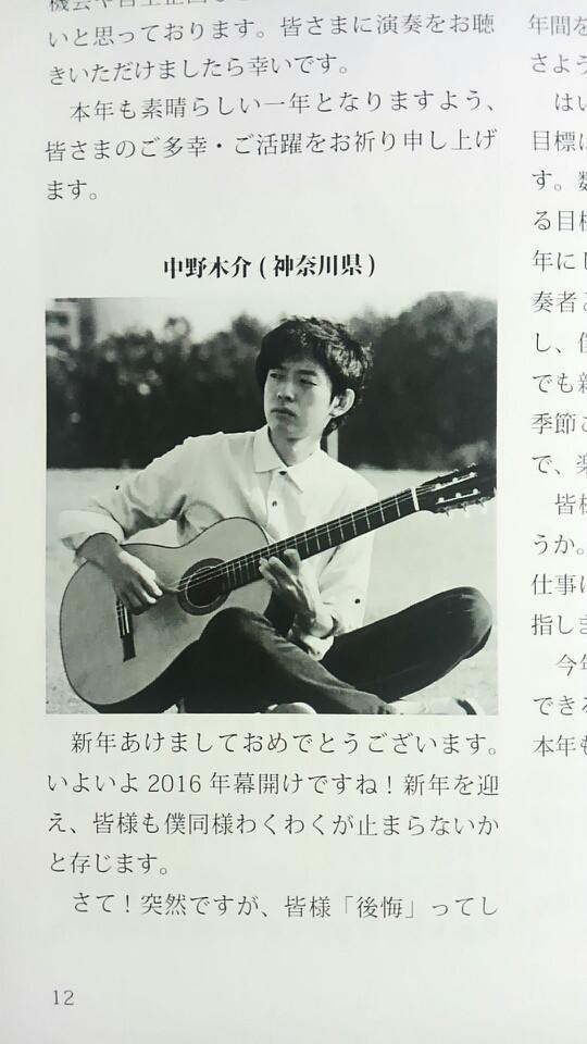 ギターの友 2月号に中野木介の名前が!!写真が!!